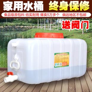 加厚食品级大水桶塑料桶家用带盖储水桶大号卧式水箱长方形蓄水塔