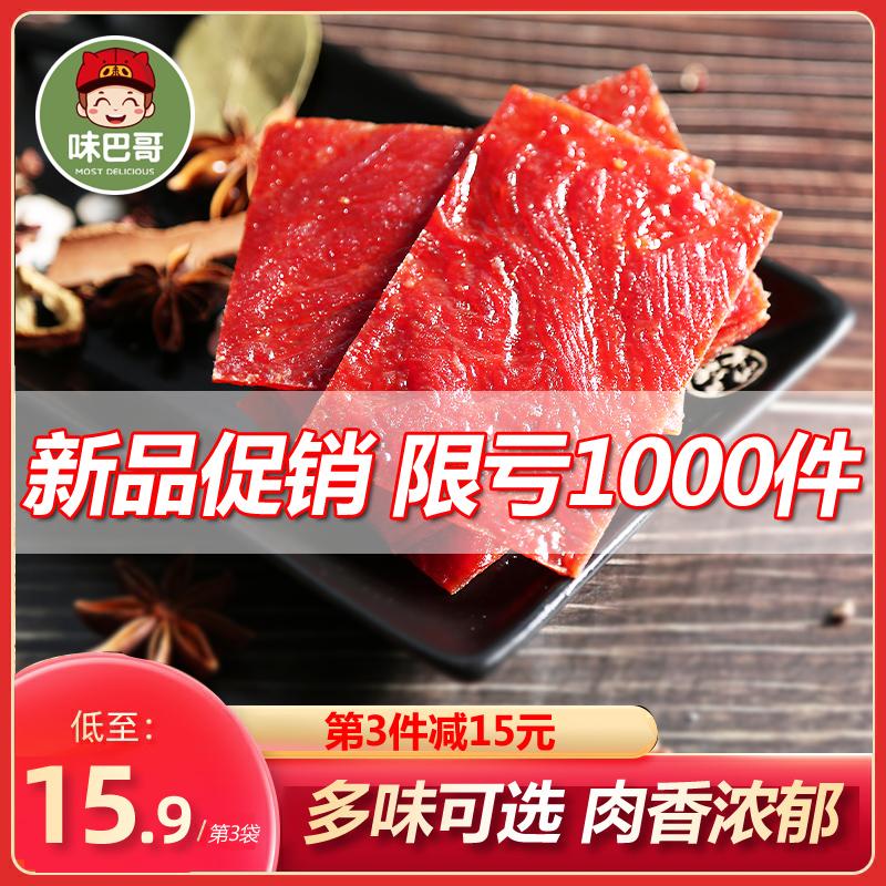 味巴哥-靖江特产原味猪肉脯100g蜜汁香辣牛肉味猪肉干肉片类零食