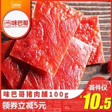 靖江特产味巴哥原味猪肉铺小吃零食品肉干店猪肉脯自然片 l