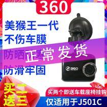 360行车记录仪吸盘式支架一代通用型固定配件J501C迷你底座夹架子