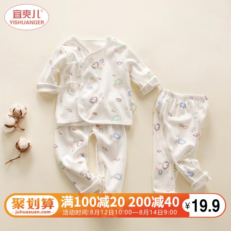 新生儿内衣套装纯棉0-3个月春秋冬季夏装6初生婴儿衣服宝宝和尚服