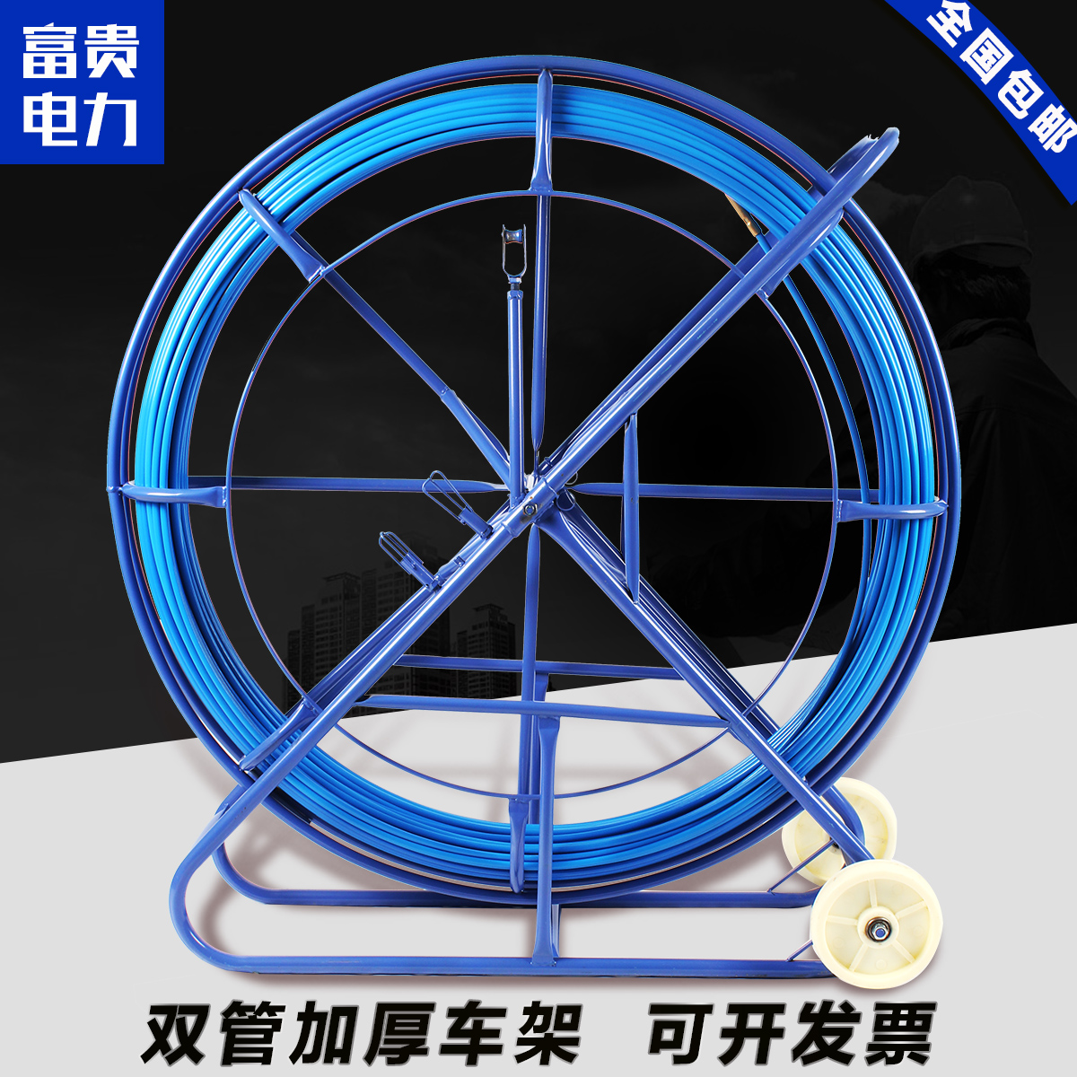 包郵 玻璃鋼穿線器/穿管器/穿管線/穿孔器