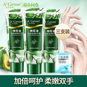 安安金纯橄榄油保湿滋润夏季护手霜