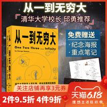 博集kp儿童读物科普读物科学启蒙读物物理学书籍给孩子讲量子力学给孩子讲宇宙同作者新作李淼著给孩子讲相对论官方正版新书