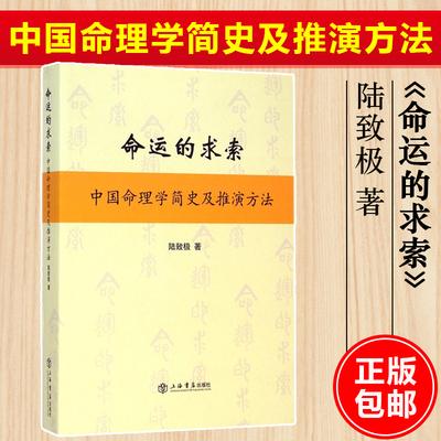 命运的求索 中国命理学简史及推演方法 陆致极 中国文化 命理学 命理文化 命理学史与现代研究 上海书店 世纪出版