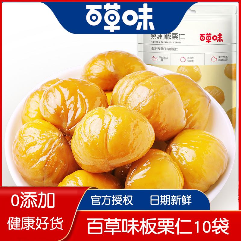 百草味板栗仁80g*10袋熟制栗子