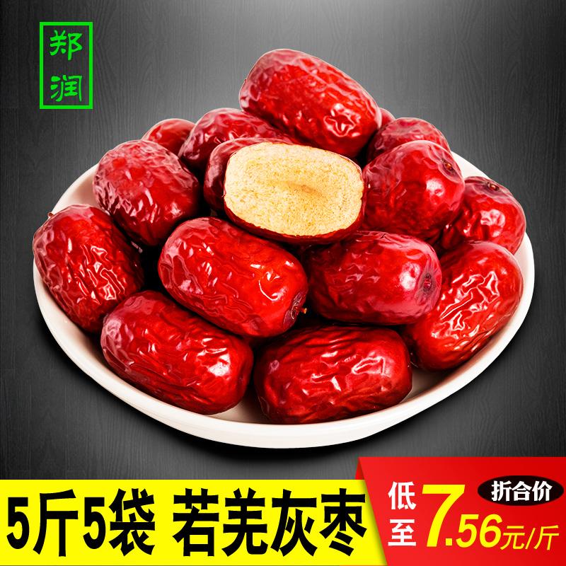 若羌红枣5斤装新疆灰枣干枣子特级包邮免洗特产非和田大红枣泡水