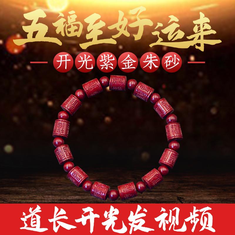 Taoist Kaiguang Wufu Lushou Xicai Zijin cinnabar bracelet for men and women