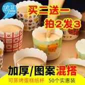 鸿蓝儿童网红蛋糕杯烘焙纸杯加厚耐高温烤箱家用马芬杯小号中号