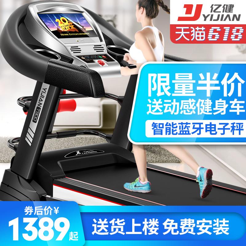 亿健跑步机评测,亿健跑步机使用感受