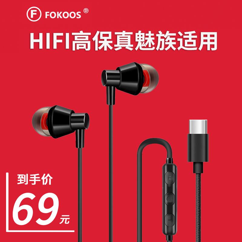 Type-c数字耳机入耳式 适用于魅族16s/17/17pro手机16spro带dac音频解码芯片tpc专用接口17por扁孔hifi耳机图片