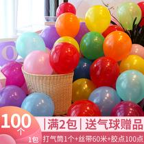 结婚婚礼加厚亚光圆形气球批發儿童生日派对装饰婚房场景布置用品