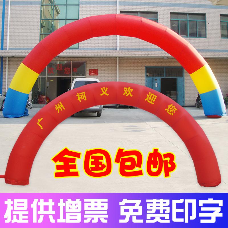 普通半圆充气拱门开业庆典彩8米10米结婚庆新款户外活动气模全红