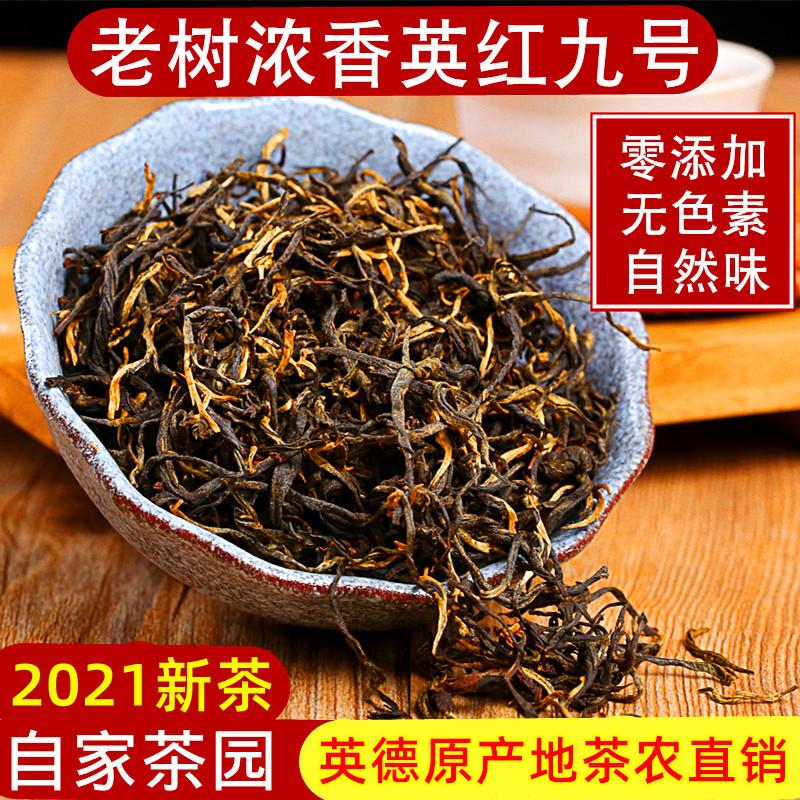 英红九号浓香型2斤2021英德红茶