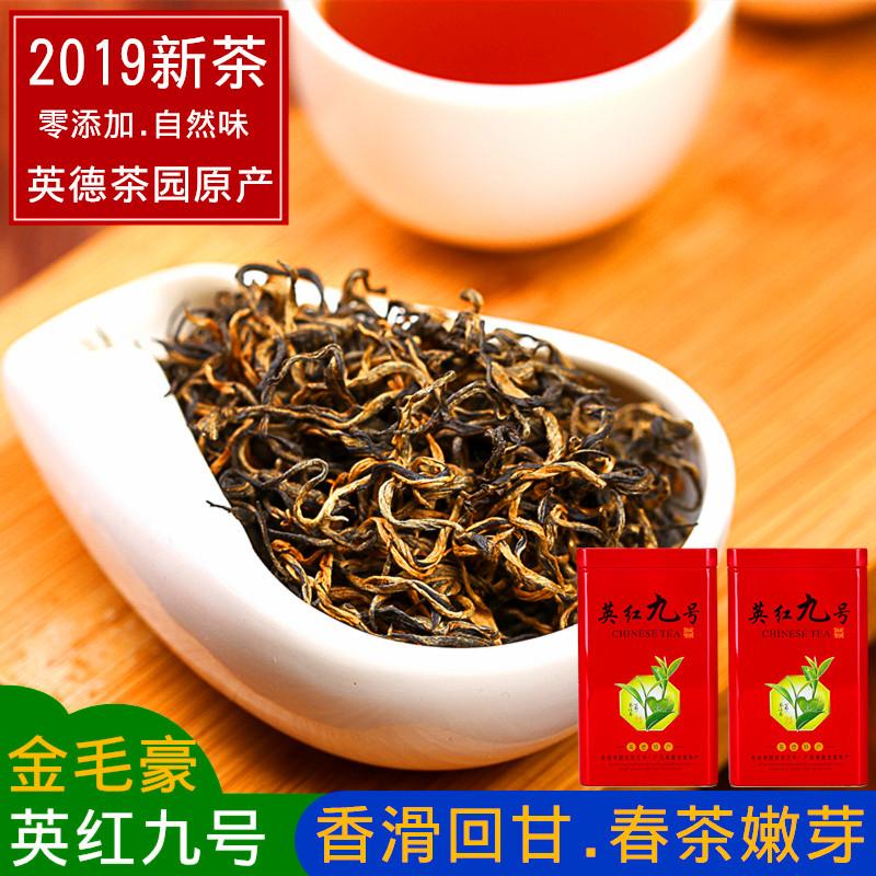 号工夫红茶春茶罐装散装浓香型9新茶英德红茶英红九号金毛豪2019