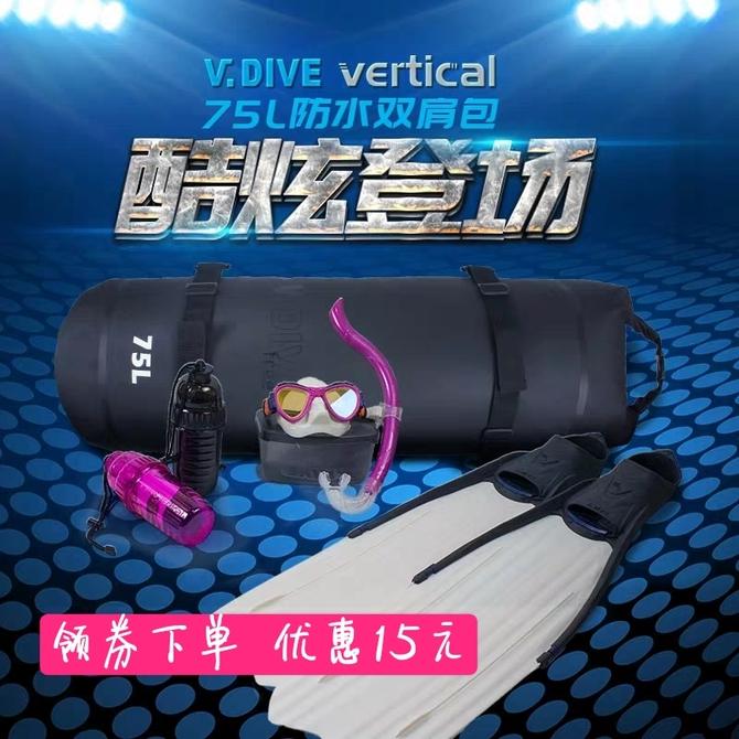蛙鞋 75L防水包 收纳包 户外包自由潜脚蹼 浮潜双肩背包 包 V.DIVE
