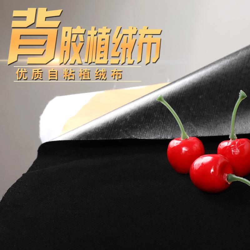 背胶自粘绒布黑色白色红色酒红色加密不干胶植绒布料带胶柜台绒布