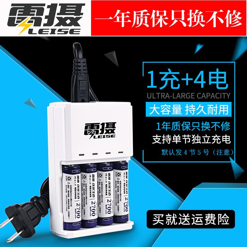雷摄5号充电电池 7号五号可通用充电器2700毫安大容量4节805套装