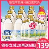 12瓶装 德质德国脱脂牛奶高钙奶儿童学生进口纯牛奶240ml 整箱