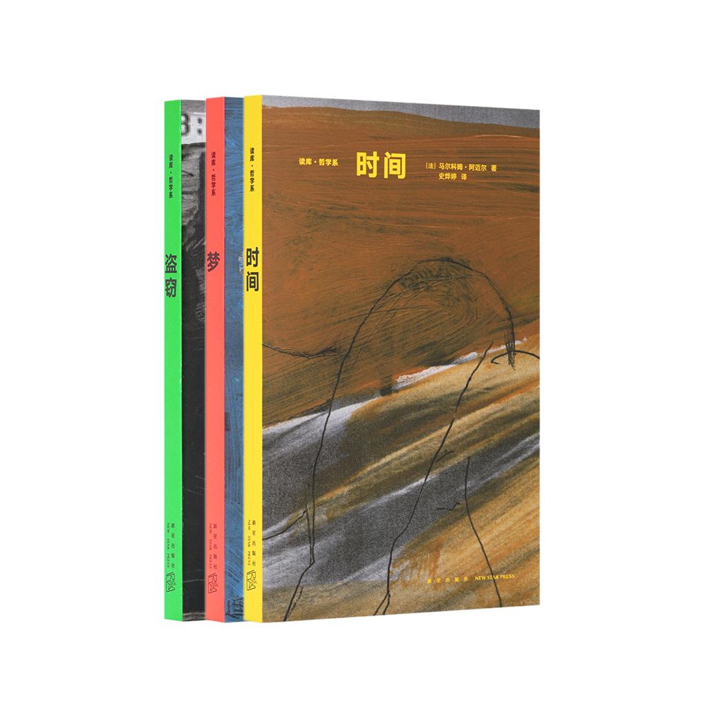 """《盗窃》《时间》《梦》三册套装,大哉之问,思辨之乐,智慧之美,读库""""哲学系""""译丛第一辑"""