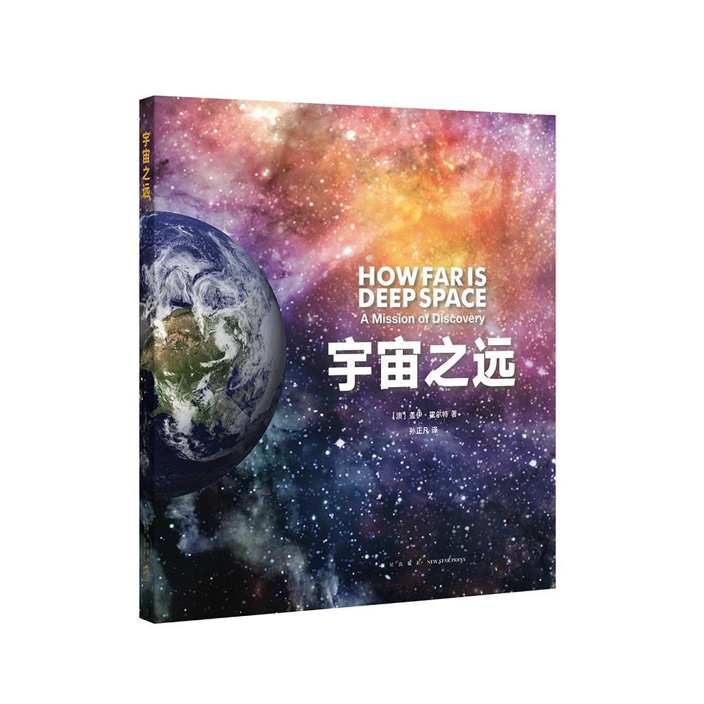 《宇宙之远》关于宇宙太空的科普类儿童天文书籍 揭秘宇宙奥秘 探索星空图册画册 小学生少儿版宇宙大百科 读小库儿童科普书7-9岁