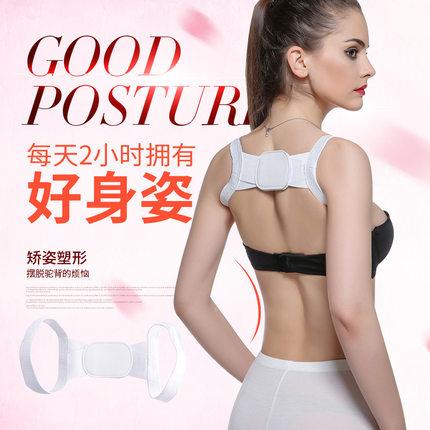 抖音同款女超薄揹揹佳成年大人背部神器韩国隐形背带驼背矫正器带