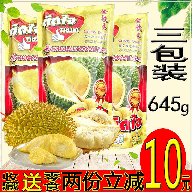 【215g*3包】 原装进口干冻榴莲干泰国金枕头 果干新鲜特产零食