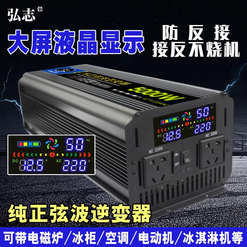 弘志液晶屏6000w5000w3000w逆变器(用238元券)