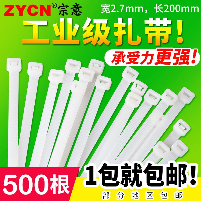 Self-locking тип nylon повязка 4*200mm сжимает ленты 500 полосатый Фикчированная пластмасса связывает повязку проводка Пояс белый / черный