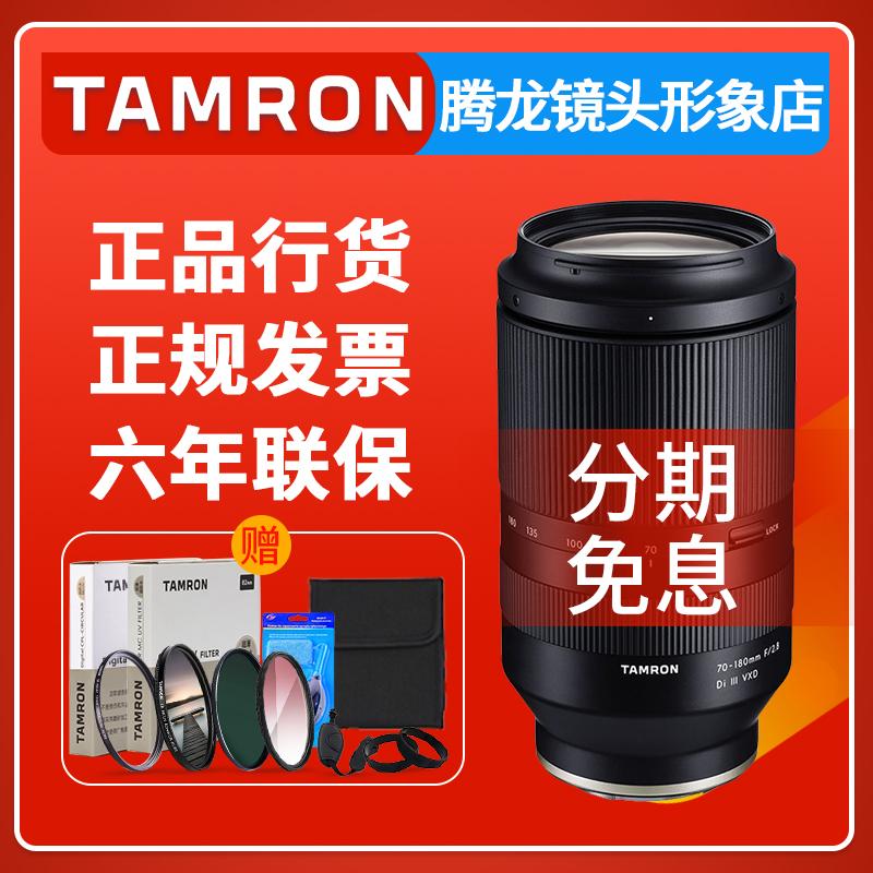 腾龙70-180mm F2.8 索尼微单E卡口变焦风景远摄镜头 70-200 FE口
