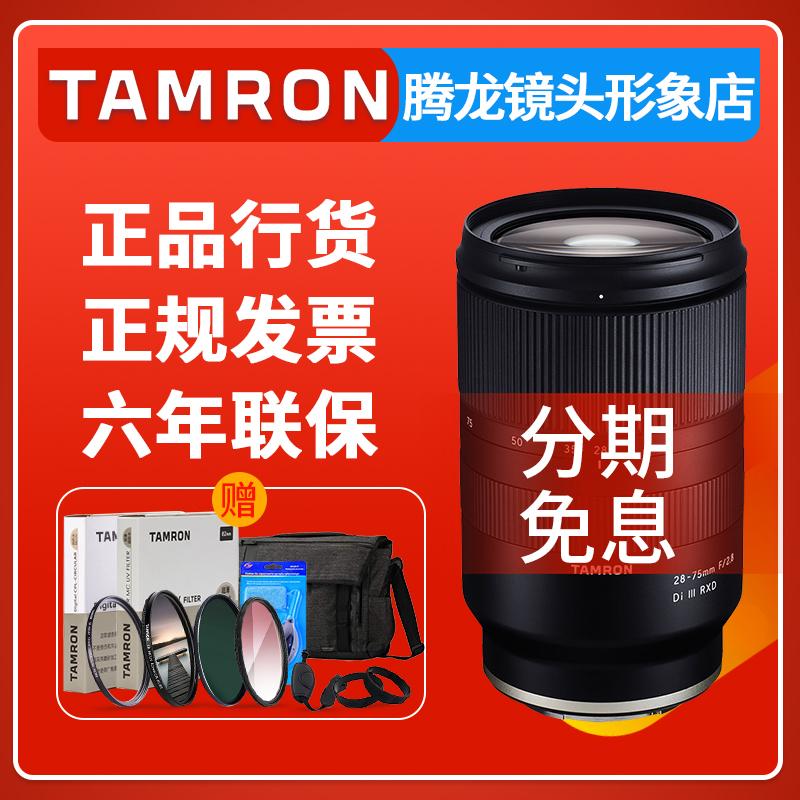 腾龙28-75mm F2.8 风光人像视频旅游微单镜头 全画幅索尼E卡口 FE