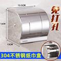 卫生间厕所纸巾盒304不锈钢免打孔厕纸盒防水抽纸盒纸巾架卷纸筒