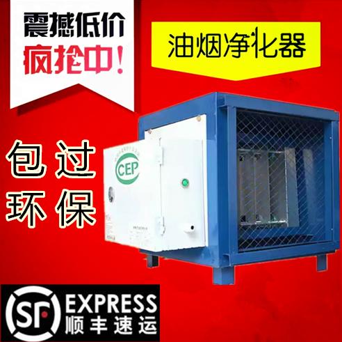 小型空气净化器厨房饭店商用油烟分离器高压静电环保餐饮4000风量