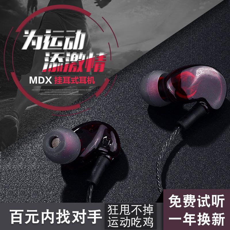 带麦调音重低音挂耳苹果安卓手机跑步运动耳机入耳式通用线控有线vivox9x7x21魔音音乐vivox20健身oppor11r9s