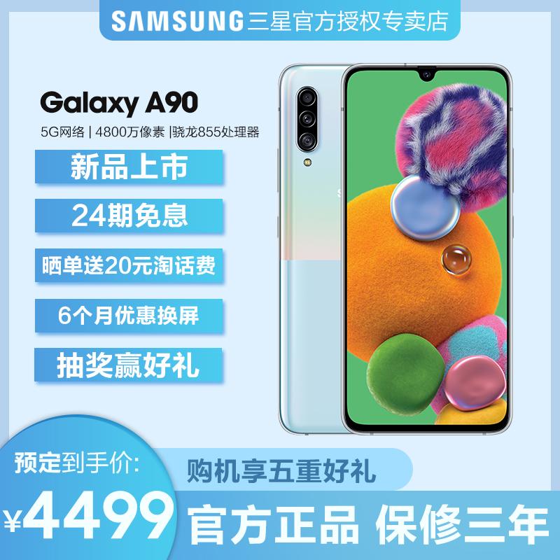 手机官方正品5G游戏智能拍照855骁龙A9080SM5GA90Galaxy三星Samsung期免息24新品预售5G