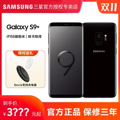 现货速发/3期分期免息 Samsung/三星 Galaxy S9+ SM-G9650/DS 全网通4G手机 双卡双待 防水防尘