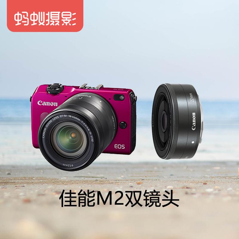 蚂蚁摄影 Canon/佳能EOS M2套机(18-55,22mm) 微单相机 双镜头 家用旅游入门级