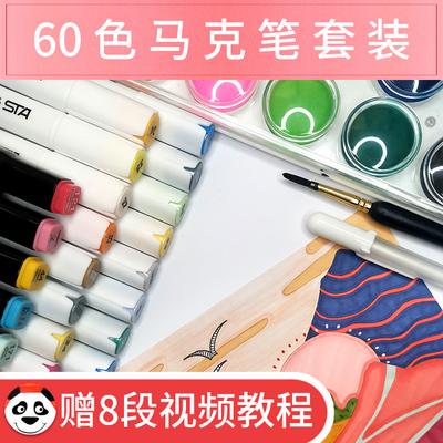 莫卡小灵装饰画60色马克笔套装 店主精选私配 赠视频教程