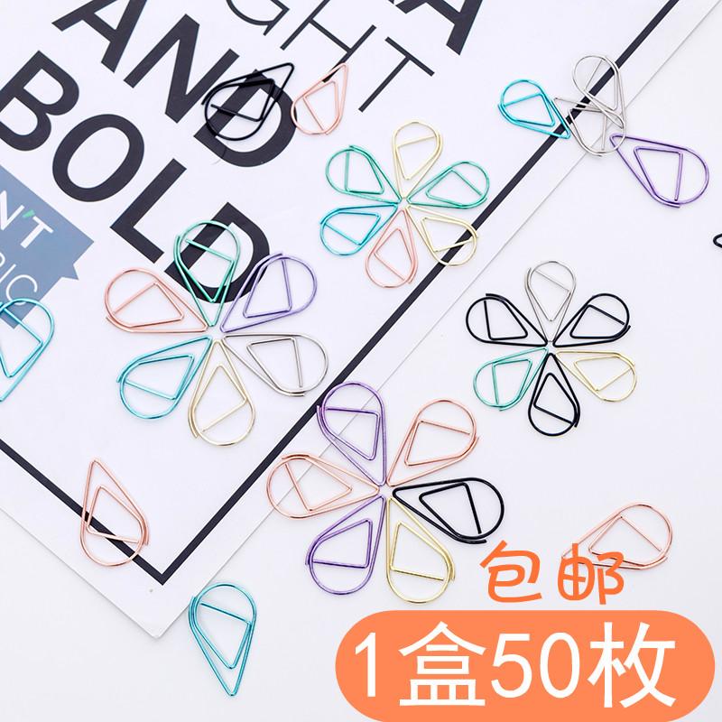 简约可爱水滴造型回形针金属书签彩色曲别针包邮留言夹50枚书页夹