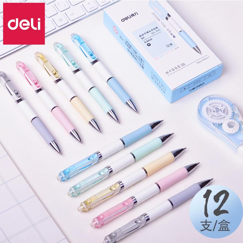 12-01新券得力按动韩国可爱创意学生用中性笔