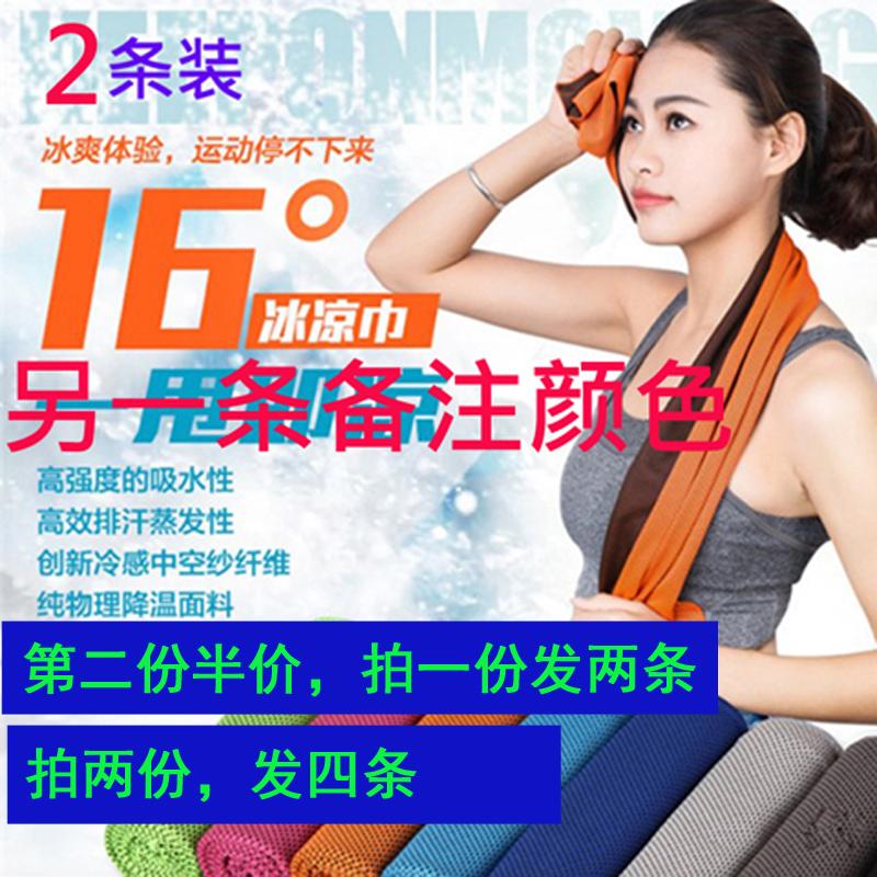 降溫神器冰巾健身房男女跑步吸汗速乾戶外裝備冷感運動毛巾冰涼巾