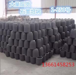 欢迎选购号5001金属熔炼含碳化硅高品质坩埚石墨坩埚