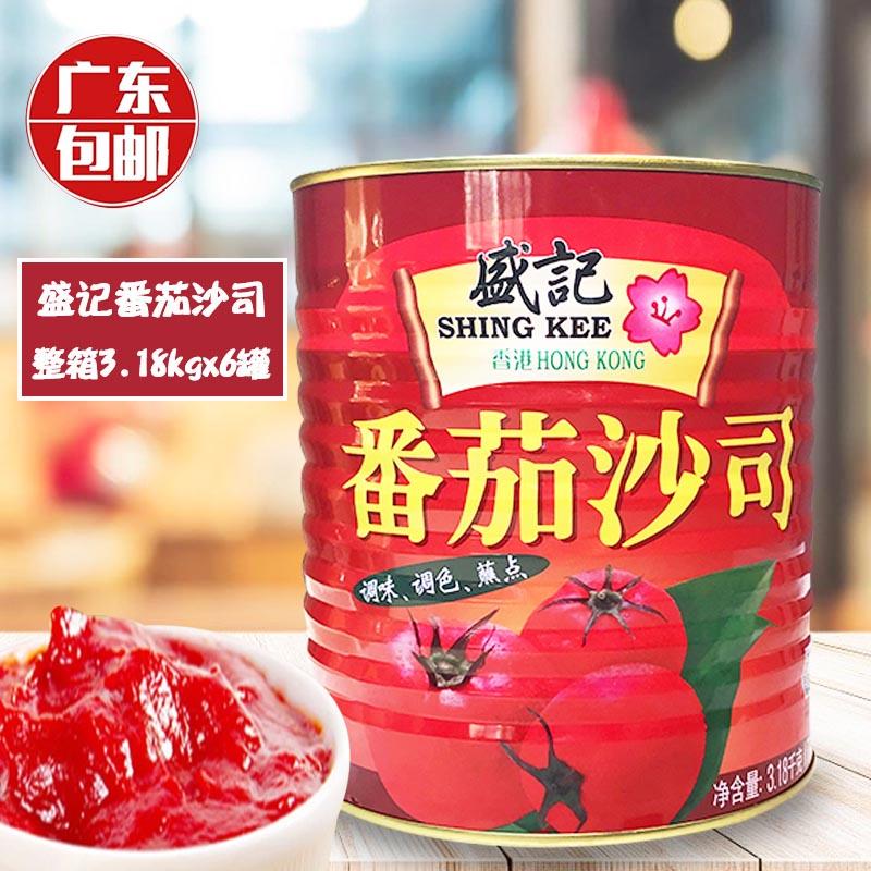 香港盛记番茄沙司3.18kg 香港盛记番茄酱/番茄调味酱广东包邮