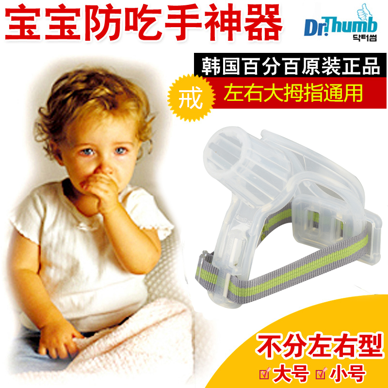 Babys anti eating hand artifact orthosis babys finger cover childrens thumb sucking and biting silicone gum