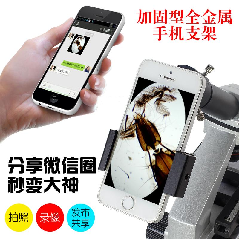 望远镜显微镜接手机拍照 手机夹手机支架 拍摄 摄影 全金属