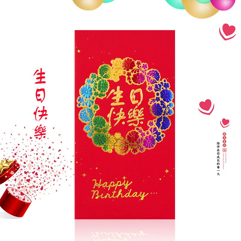 (用7.2元券)瑞齐 生日快乐红包创意烫金凸凹个性红包庆生日用品红包袋