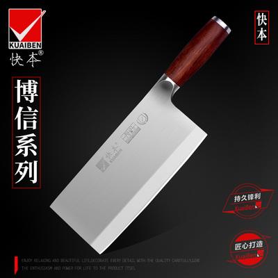快本菜刀家用不锈钢菜刀切片刀厨师专用正品切菜肉厨房家用刀具