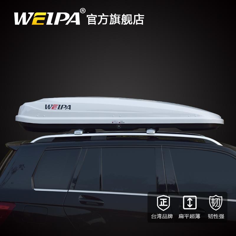 韦帕 车顶行李箱 奥德赛艾力绅V260夏朗GL6途安L汽车车载旅行箱架