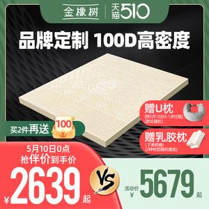 金橡树高密度泰国进口天然乳胶床垫