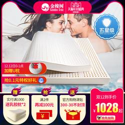 金橡树 乳胶床垫10cm 泰国进口天然乳胶 双人席梦思床垫1.5/1.8米